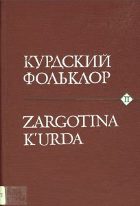 ZargotinaKurdaII